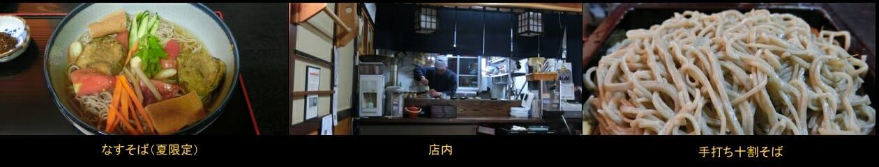 そば処 井川城